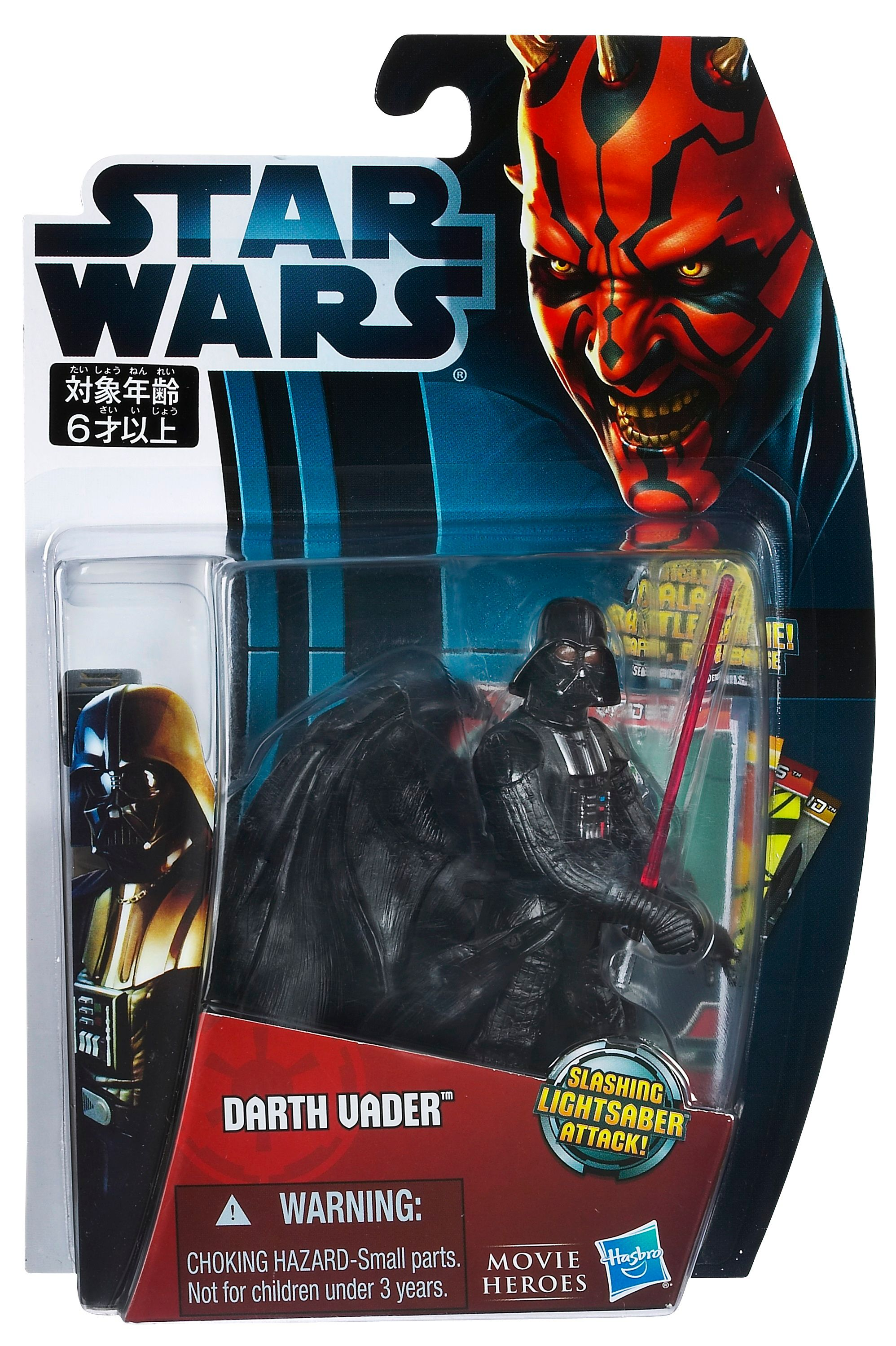 Star Wars Darth Vader Movie Heroes Figure